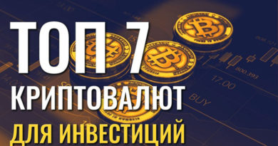топ криптовалют инвестиции