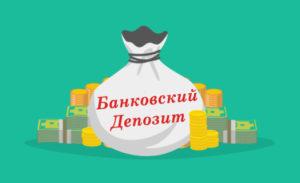 инвестиции в банковские депозиты 2019