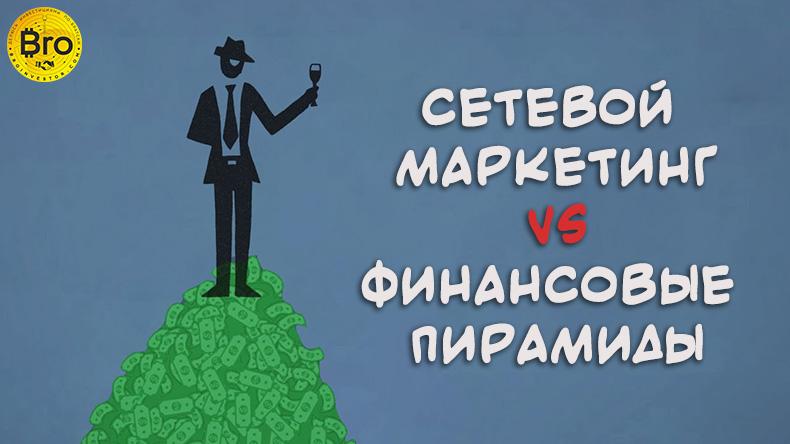 Отличия сетевого маркетинга от финансовых пирамид