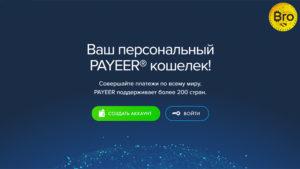Payeer обзор платежной системы