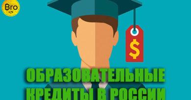 образовательные кредиты россии
