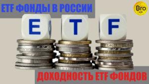 ETF фонды в России