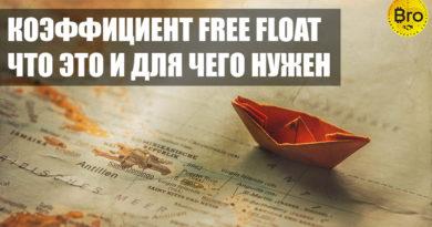 коэффициент free float что это