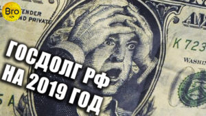Государственный долг России на 2019 год