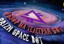 Обзор PRIZM Space Bot