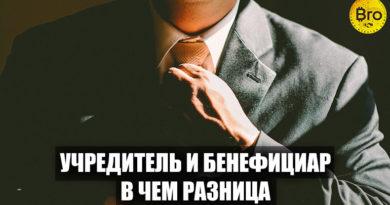 Учредитель и бенефициар в чем разница
