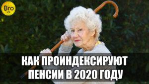 как проиндексируют пенсии в 2020 году