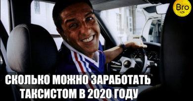 сколько можно заработать таксистом в 2020