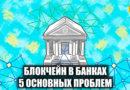 блокчейн в банках