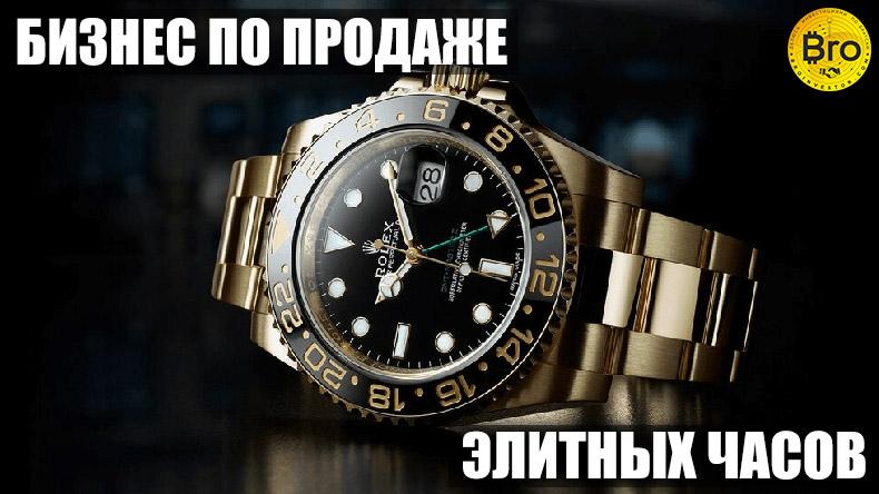 продажа элитных часов