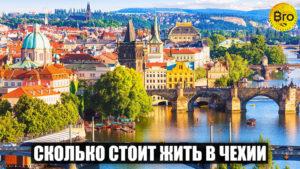 Сколько стоит жить в Чехии