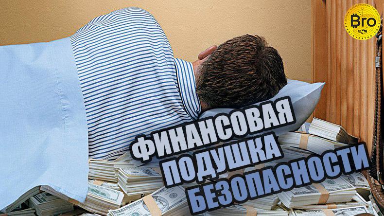 Какой должна быть финансовая подушка безопасности