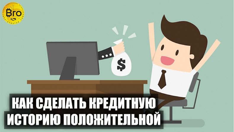 как сделать кредитную историю
