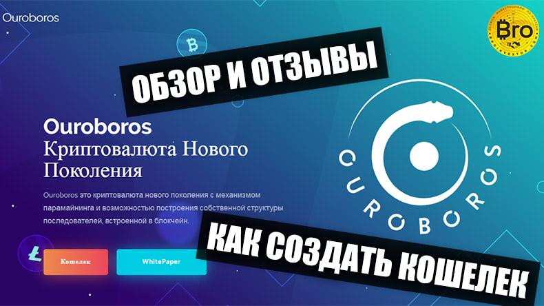 криптовалюта ouroboros