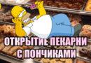 Открытие кондитерской. Бизнес-план пекарни с пончиками
