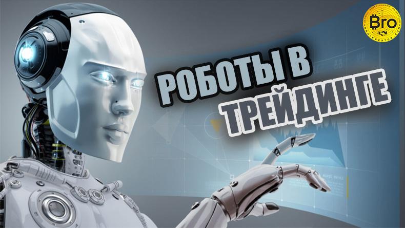 роботы в трейдинге