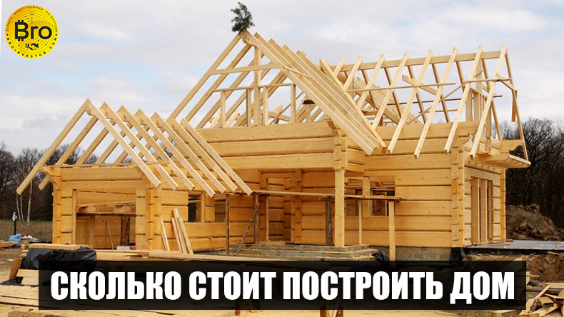 Сколько будет стоить построить дом с нуля