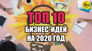 топ бизнес идей на 2020 год