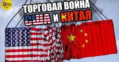 Торговая война США и Китая причины