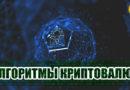 алгоритмы криптовалют
