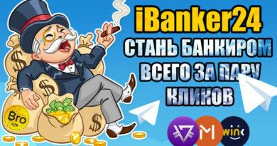iBanker24: отзывы и обзор инвестиционного Телеграм-бота