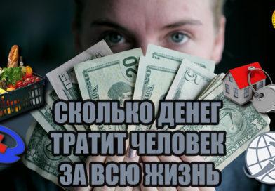 Сколько денег тратит человек за всю жизнь?