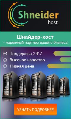 Хостинг сайтов Шнайдер-хост