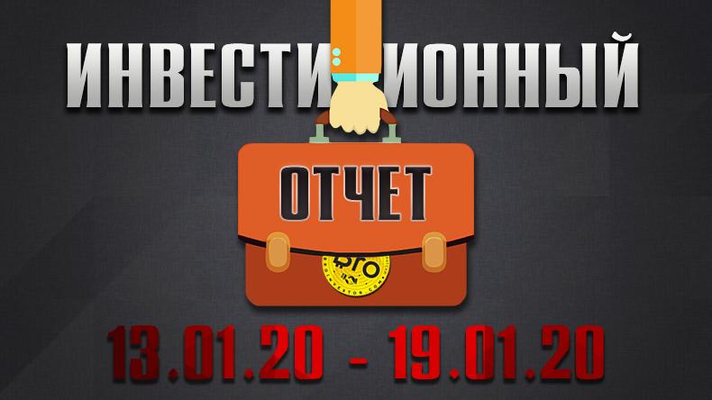 Инвестиционный отчет за 13.01.20 — 19.01.20