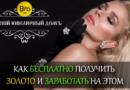Русский Ювелирный Дом: отзывы и обзор jewelru-house.com