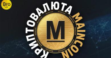 Криптовалюта Maincoin: отзывы и обзор на maincoin.money