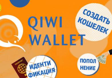 Qiwi кошелек: регистрация, карты. Как пополнить и перевести с Киви