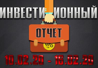 Инвестиционный отчет за 10.01.20 — 16.02.20. Что происходит с курсом Призм?