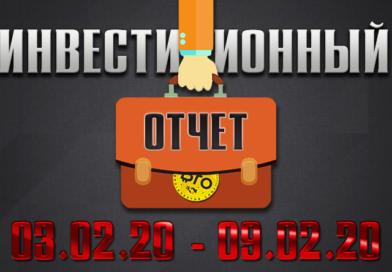 Инвестиционный отчет за 03.01.20 — 09.02.20. iBanker24 не перестает удивлять!
