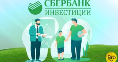 Сбербанк инвестиции 2020: отзывы и лучшие инвест предложения