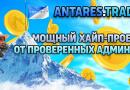 Antares.trade: отзывы и обзор хайп-проекта antares.trade
