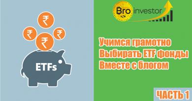 Как выбрать лучшие ETF-фонды? Подробная инструкция. Часть 1