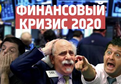 Финансовый кризис 2020 — что делать инвесторам?