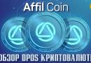 Криптовалюта AffilCoin: отзывы и обзор площадки affilcoin.com